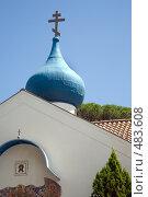 Купить «Город Сен-Рафаэль. Русская церковь», фото № 483608, снято 11 августа 2008 г. (c) Татьяна Лата / Фотобанк Лори