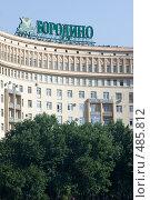 Купить «Бородино», фото № 485812, снято 24 июля 2008 г. (c) Алексей Шипов / Фотобанк Лори