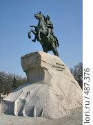 Купить «Медный всадник. Санкт-Петербург», фото № 487376, снято 1 мая 2006 г. (c) Александр Секретарев / Фотобанк Лори