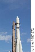 Купить «Ракета», фото № 487572, снято 20 сентября 2008 г. (c) Хорольская Екатерина / Фотобанк Лори
