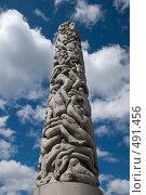 Купить «Обелиск в парке скульптур Густава Вигеланна», фото № 491456, снято 7 июля 2008 г. (c) Ярослав Никитин / Фотобанк Лори