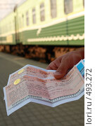 Купить «Два билета на поезд», фото № 493272, снято 25 апреля 2019 г. (c) Вдовенко Галина / Фотобанк Лори