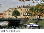Купить «Вид на р. Мойку осенью. Санкт-Петербург», фото № 493936, снято 4 октября 2008 г. (c) Александр Секретарев / Фотобанк Лори