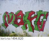 Купить «Граффити», фото № 494820, снято 14 августа 2008 г. (c) Баева Татьяна Александровна / Фотобанк Лори