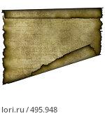 Купить «Сверток папируса», иллюстрация № 495948 (c) Вероника Галкина / Фотобанк Лори