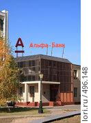 Купить «Филиал Альфа Банка. Астана», фото № 496148, снято 4 октября 2008 г. (c) Михаил Николаев / Фотобанк Лори