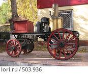 Купить «Первая пожарная тележка Челябинска», фото № 503936, снято 7 октября 2008 г. (c) Андрей Соловьев / Фотобанк Лори