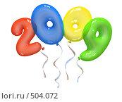 Купить «Воздушные шары в форме цифр. 2009 год», иллюстрация № 504072 (c) Hemul / Фотобанк Лори