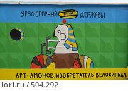 Купить «Артамонов - изобретатель велосипеда. Рисунок на заборе», эксклюзивное фото № 504292, снято 2 сентября 2008 г. (c) Wanda / Фотобанк Лори