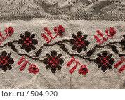 Купить «Вышитое льняное полотенце», фото № 504920, снято 4 октября 2008 г. (c) Заноза-Ру / Фотобанк Лори