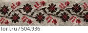 Купить «Вышитое льняное полотенце», фото № 504936, снято 4 октября 2008 г. (c) Заноза-Ру / Фотобанк Лори