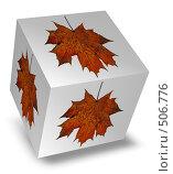 Купить «Кубик с осенними кленовыми листьями на белом фоне», иллюстрация № 506776 (c) Владимир Сергеев / Фотобанк Лори