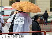 Митинг обманутых дольщиков, эксклюзивное фото № 506836, снято 11 октября 2008 г. (c) Сергей Лаврентьев / Фотобанк Лори