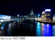 Купить «Набережная ночью. Москва-река», фото № 507440, снято 12 октября 2008 г. (c) Малютин Павел / Фотобанк Лори