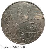 Купить «Рубль железный, СССР», фото № 507508, снято 13 октября 2008 г. (c) Морковкин Терентий / Фотобанк Лори