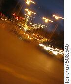 Купить «Огни улицы», фото № 508540, снято 2 октября 2008 г. (c) Алексей Гунев / Фотобанк Лори