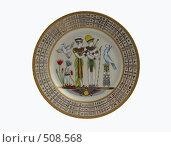 Купить «Тарелка из Египта», фото № 508568, снято 12 октября 2008 г. (c) Кристина Викулова / Фотобанк Лори