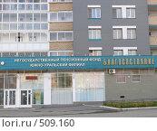 НПФ Благосостояние - Челябинск (2008 год). Редакционное фото, фотограф Алексей Стоянов / Фотобанк Лори