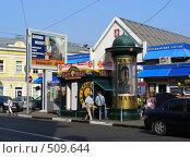 Купить «Торговые павильоны на площади в Замоскворечье в Москве», эксклюзивное фото № 509644, снято 7 сентября 2008 г. (c) lana1501 / Фотобанк Лори