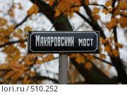 Макаровский мост (2008 год). Стоковое фото, фотограф Вадим Билалов / Фотобанк Лори