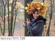 Купить «Девушка в шапке из листьев. осень.», фото № 511720, снято 9 октября 2008 г. (c) Сергей Халадад / Фотобанк Лори