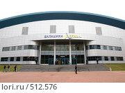 Купить «Ледовая арена в Балашихе», эксклюзивное фото № 512576, снято 11 октября 2008 г. (c) Дмитрий Неумоин / Фотобанк Лори