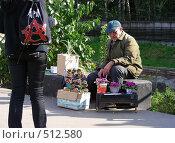 Купить «Пожилой мужчина продает комнатные цветы на улице. Измайловский проезд. Район Измайлово. Москва», эксклюзивное фото № 512580, снято 21 сентября 2008 г. (c) lana1501 / Фотобанк Лори