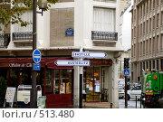 Купить «Развилка на улице. Париж, Франция.», фото № 513480, снято 24 ноября 2006 г. (c) Алексей Зарубин / Фотобанк Лори