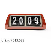 Купить «Красные часы», иллюстрация № 513528 (c) Hemul / Фотобанк Лори