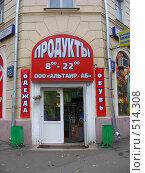 """Купить «Москва. Магазин """"Продукты"""".», эксклюзивное фото № 514308, снято 9 октября 2008 г. (c) lana1501 / Фотобанк Лори"""