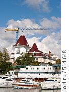 Купить «Сочи, причал, яхты», фото № 514648, снято 19 октября 2008 г. (c) Игорь Р / Фотобанк Лори