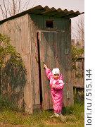 Купить «Ребенок у туалета», фото № 515144, снято 9 мая 2008 г. (c) Кирилл Савельев / Фотобанк Лори