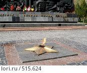 Купить «Вечный огонь, город Караганда», фото № 515624, снято 19 мая 2008 г. (c) Камбулина Татьяна / Фотобанк Лори
