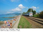 Купить «Железная дорога, проходящая по берегу Черного моря», фото № 515712, снято 28 сентября 2008 г. (c) Валерий Александрович / Фотобанк Лори