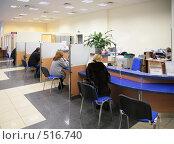 Купить «Банк. Посетители.», фото № 516740, снято 21 июня 2019 г. (c) Losevsky Pavel / Фотобанк Лори