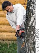 Купить «Мужчина пилит дерево», фото № 520636, снято 2 мая 2008 г. (c) Кирилл Савельев / Фотобанк Лори