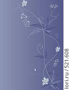 Абстрактный цветочный фон. Стоковая иллюстрация, иллюстратор Смирнова Ирина / Фотобанк Лори