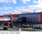 Купить «Аэропорт Шереметьево. Терминал С», фото № 521624, снято 21 октября 2008 г. (c) Екатерина Басова / Фотобанк Лори