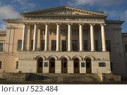 Купить «Здание Опекунского совета на Солянке», фото № 523484, снято 24 октября 2008 г. (c) Артем Ефимов / Фотобанк Лори