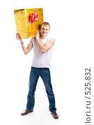 Купить «Молодой мужчина с большим подарком на белом фоне изолировано», фото № 525832, снято 9 октября 2008 г. (c) Константин Тавров / Фотобанк Лори