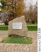 Купить «Удмуртия. Глазов. Памятный камень на месте бывшего духовского кладбища.», фото № 527836, снято 26 октября 2008 г. (c) Кардаполова Наталья / Фотобанк Лори