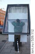 Купить «Замена афиши», фото № 539112, снято 2 ноября 2008 г. (c) Назаренко Ольга / Фотобанк Лори