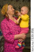 Радость-то какая! Правнучка приехала! Стоковое фото, фотограф Ирина Солошенко / Фотобанк Лори