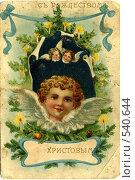Купить «Рождественская дореволюционная открытка без ретуши», фото № 540644, снято 24 мая 2020 г. (c) Ирина Борсученко / Фотобанк Лори