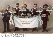 С Рождеством Христовым! Дореволюционная открытка, фото № 542708, снято 23 июля 2017 г. (c) Ольга Батракова / Фотобанк Лори