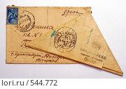 Купить «Письма военных лет», фото № 544772, снято 4 ноября 2008 г. (c) Сергей Болоткин / Фотобанк Лори