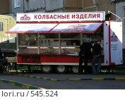 """Купить «Палатка """"Колбасные изделия""""», эксклюзивное фото № 545524, снято 29 мая 2008 г. (c) lana1501 / Фотобанк Лори"""