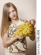 Купить «Девочка с гроздью спелого винограда», фото № 546408, снято 6 ноября 2008 г. (c) Ольга Кедрова / Фотобанк Лори