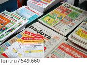 Газеты (2008 год). Редакционное фото, фотограф Ирина Чернявская / Фотобанк Лори