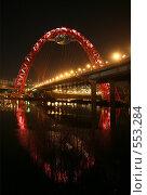 Купить «Живописный мост ночью. Панорама ночной Москвы.», фото № 553284, снято 8 ноября 2008 г. (c) Наталья Волкова / Фотобанк Лори